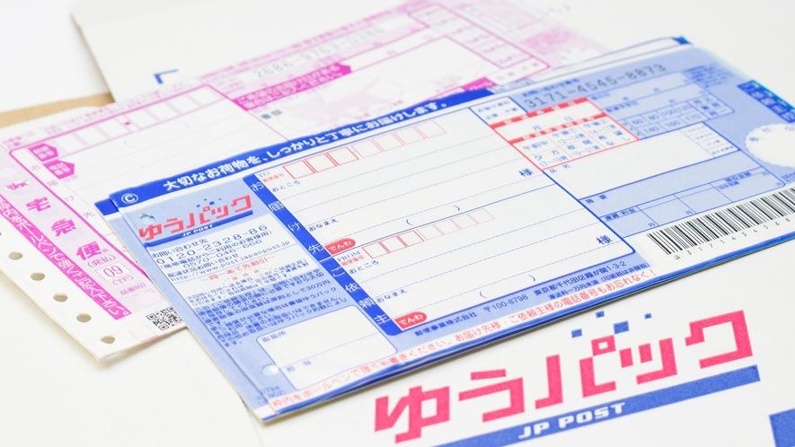 ■宅配サービス(有料)