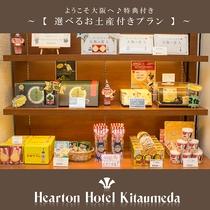 ■〜お得な選べるお土産付きプラン〜
