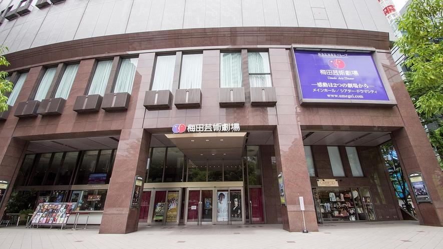 ■周辺施設:「梅田芸術劇場」