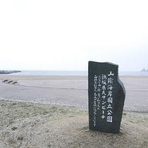 「浜坂県民サンビーチ」へも徒歩5分!