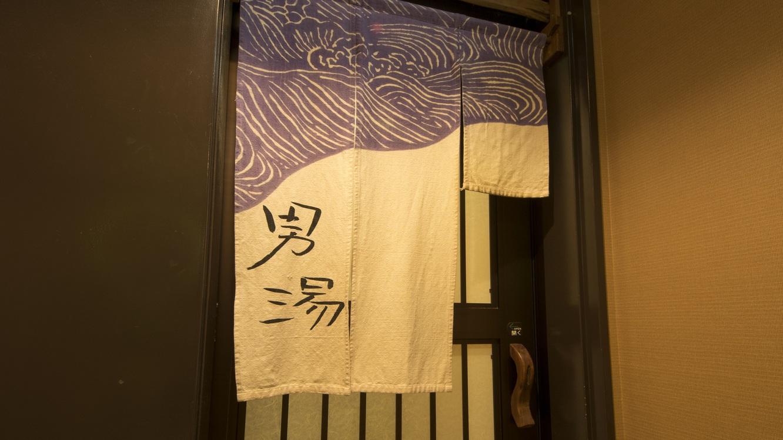 ■男性大浴場 【営業時間】15:00〜翌10:00