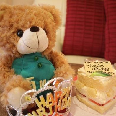 彼女のお誕生日【かわいい彼女がキュンとになる♪】バースデーベア(月日入り)&ハートケーキ付プラン