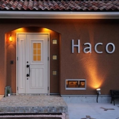 ようこそ、Hacoへ。