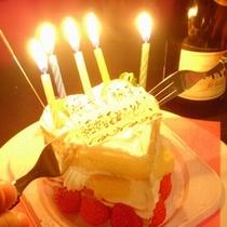 【記念日プラン】一緒に食べるハートケーキ