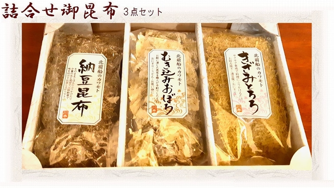 【おみやげ付プラン】 北前船の里・敦賀特産品「昆布」の詰め合わせ付 【朝食付】