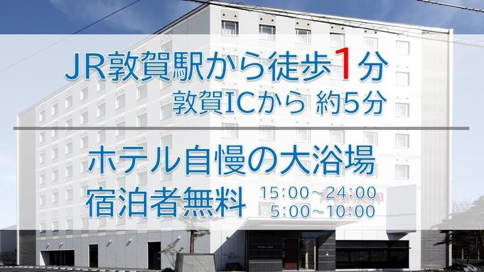 【秋冬旅セール】サウナ付(男子)大浴場・無料 ◆ 敦賀駅より徒歩1分 ◆ [素泊り]