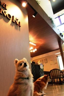 【当館人気】愛犬と一緒に那須でゆったり1泊2食プラン♪貸切風呂無料!【ペット】