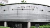 【観光】田端文士村記念館