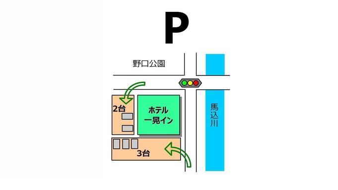 2泊以上の宿泊ならこのプランがおすすめ【連泊】【駐車料金無料】【清掃なし】