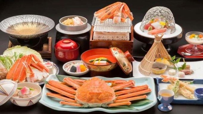 【冬の味覚の王様】蟹尽くし会席プラン