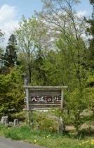 八城の杜入り口