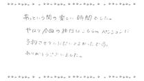 メッセージ0010