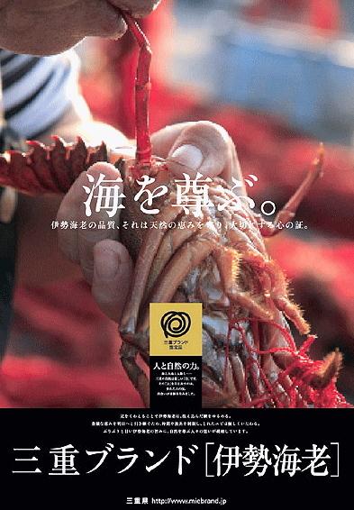 三重ブランドポスター(1)