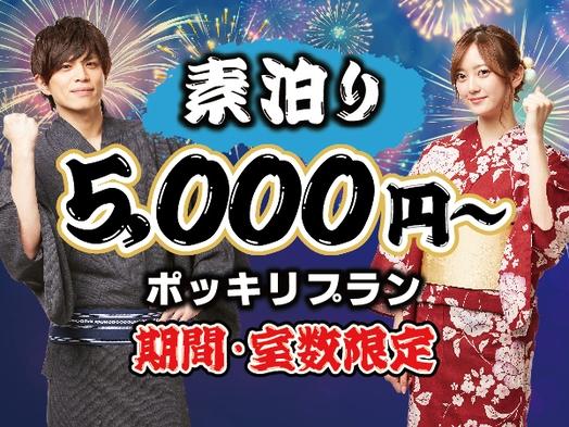 【6月20日まで延長決定!期間室数限定】素泊り/5,000円〜 ポッキリプラン♪