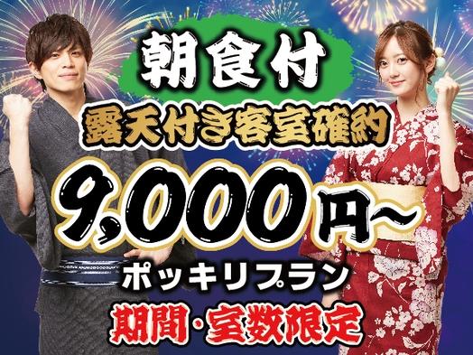 【露天風呂付き客室】【期間限定】朝食付き/9,000円〜 ポッキリプラン♪