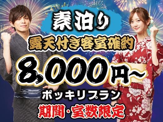 【露天風呂付き客室】【期間限定】素泊り/8,000円〜 ポッキリプラン♪