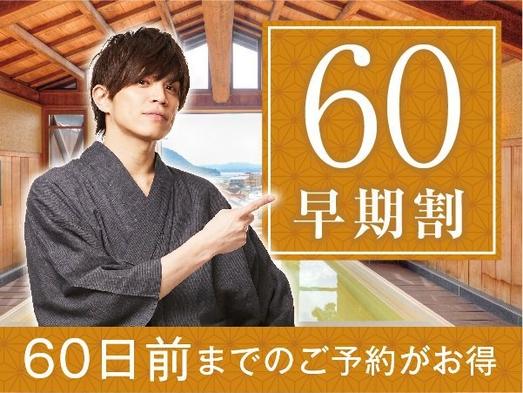 【さき楽60】【朝食付き】《60日前までのご予約でお得♪》