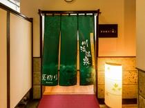 貸切大浴場「絹」 入口