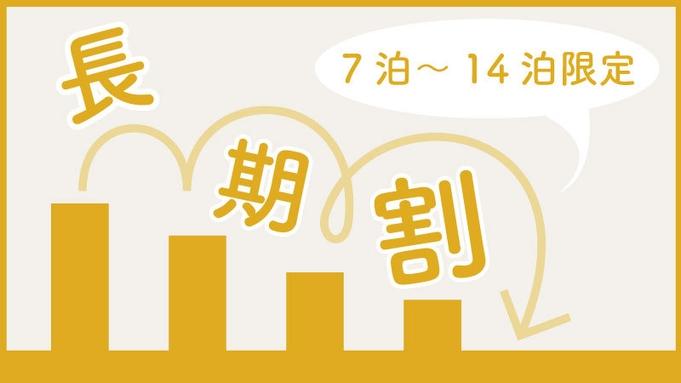 【ワーケーション】7泊以上でお得★エコ長期滞在プラン★(素泊まり)