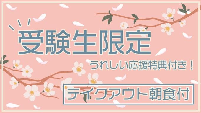 【受験生限定】2/24、2/25限定特別プラン☆嬉しい特典付き☆〔朝食テイクアウトボックス付き〕