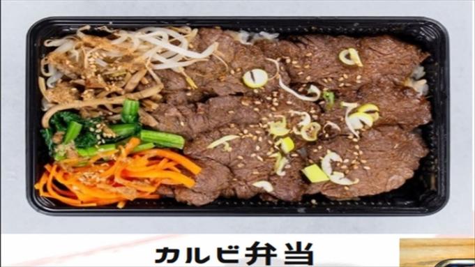 【朝夕2食セット】西萬のお弁当付き付Bプラン☆天然温泉&焼きたてパン朝食ビュッフェ付