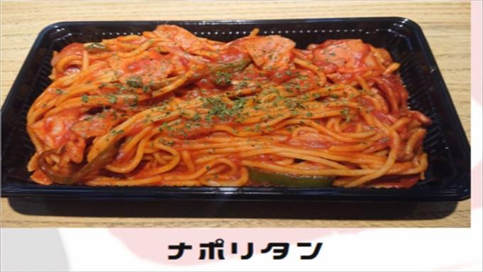 【朝夕2食セット】西萬のお弁当付き付Aプラン☆天然温泉&焼きたてパン朝食ビュッフェ付