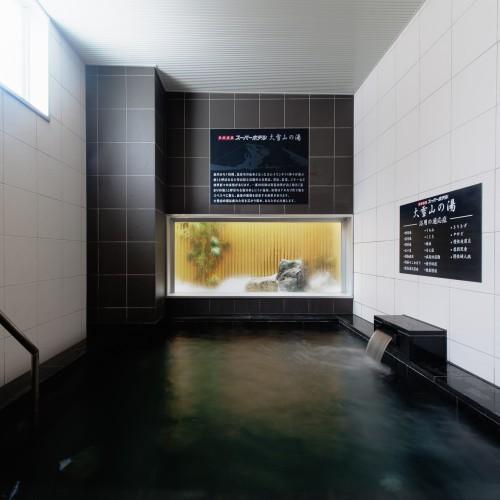 天然温泉「大雪山の湯」健康促進・疲労回復・美肌効果