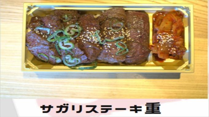 【朝夕2食セット】西萬のお弁当付き付Cプラン☆天然温泉&焼きたてパン朝食ビュッフェ付