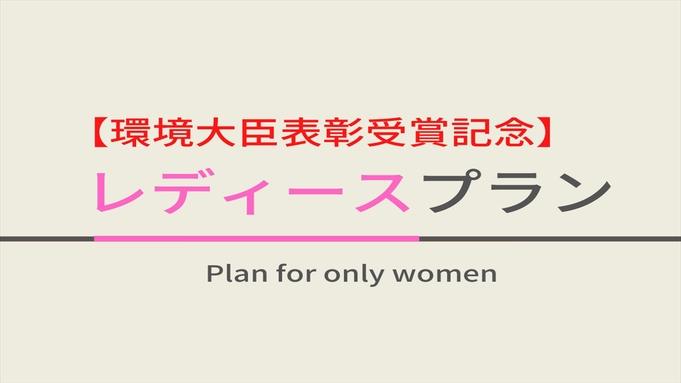 【話題のRefa製品導入】女性限定レディースルームプラン〜女性に美と癒しの空間を〜