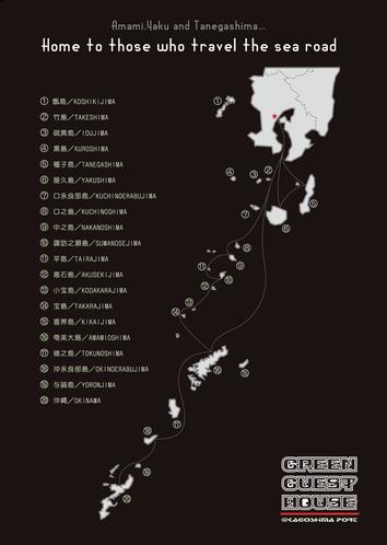 奄美、屋久、種子島...海道を行く人々の家