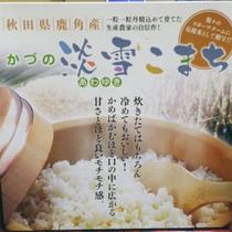 *お食事で提供しているお米「淡雪こまち」を是非ご賞味ください♪