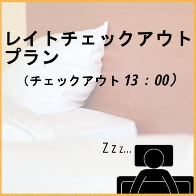 【チェックアウト13時】レイトチェックアウトプラン★駐車場2週間無料★