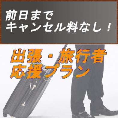 前日までキャンセル料無料プラン★駐車場2週間無料★