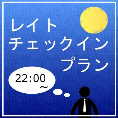 【22時〜チェックイン可】ナイトステイ&レイトアウトプラン★駐車場2週間無料★