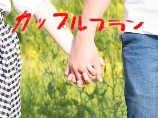 カップルプラン☆1室2名利用☆