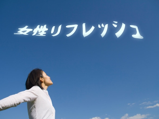 New女性リフレッシュプラン☆アメニティリニューアル♪