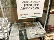 朝刊サービス♪