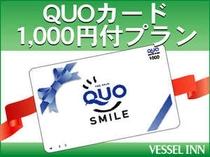 QUO 1000
