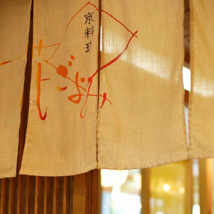京料理「花ごよみ」