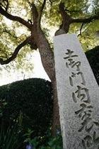 土御門里内裏の碑
