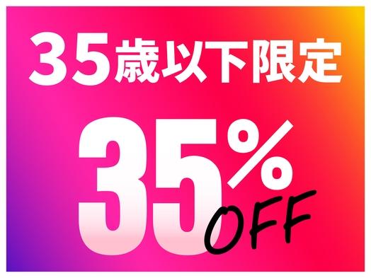 ★35才以下35%オフ!U35割プラン 禁煙エコノミーダブル