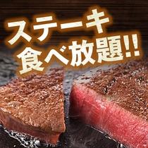 【ステーキ食べ放題】