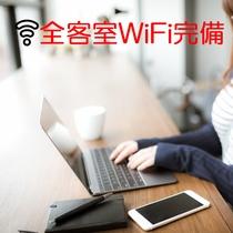 全客室WiFi完備!