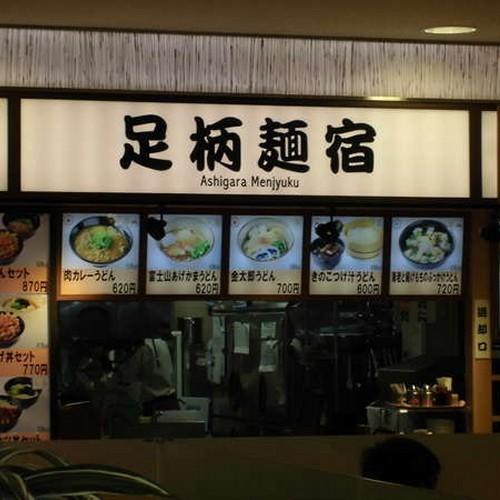 24時間営業の フ−ドコ−トにある讃岐うどんの足柄麺宿様です