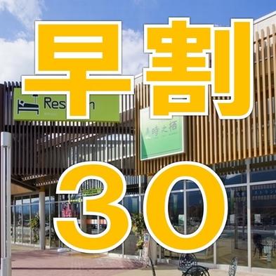 早割り30日前ツイン ¥4,200/1名あたり(禁煙)