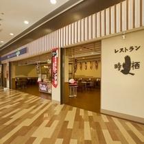 ■【レストラン時之栖】は6:00〜22:00まで営業
