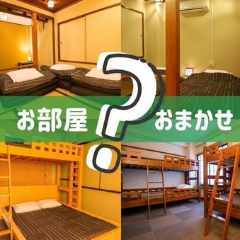 【個室】お部屋おまかせ(1〜4名)
