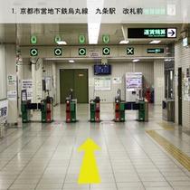 アンテルーム道案内1:京都市営地下鉄烏丸線 九条駅改札を出る(改札は1箇所です)