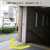 アンテルーム道案内3:九条駅④番出口を出て、烏丸通を右(南)へ進む