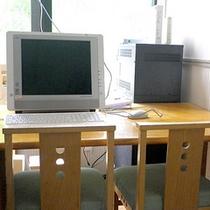 *【館内】無料でパソコンをご利用頂けます。